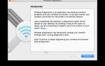 Практическое руководство. Изучите приложение Wireless Diagnostics на вашем Mac, чтобы проанализировать и улучшить свою сеть Wi-Fi