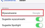 Как изменить поисковую систему по умолчанию в iPhone Safari