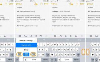 iOS 11: как использовать клавиатуру одной рукой