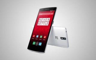 Как сделать снимок экрана на OnePlus One
