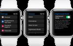 Apple Watch: как отключить ночной режим