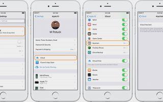 Как использовать iCloud Keychain на вашем iPhone
