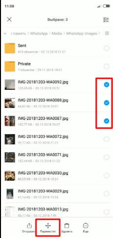 перенос фото с памяти телефона horor на карту памяти